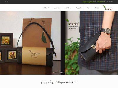 طراحی سایت فروشگاه اینترنتی چرم