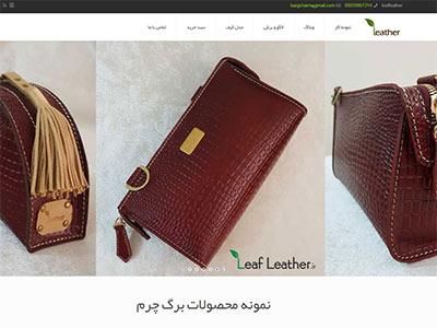 طراحی سایت فروشگاه اینترنتی چرم برگ چرم