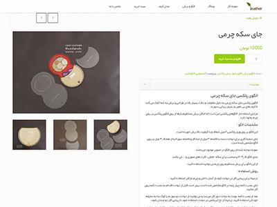طراحی سایت فروشگاه اینترنتی چرم توسط وبمستر وردپرس