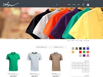 طراحی سایت فروشگاه اینترنتی پوشاک به صورت کاملا اختصاصی