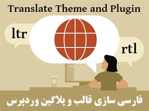 فارسی سازی قالب وردپرس