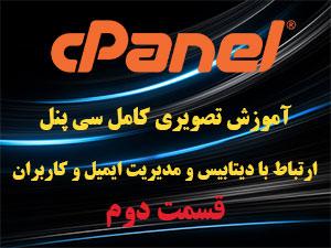 آموزش تصویری کار با cPanel