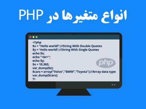 انواع متغیر ها در PHP