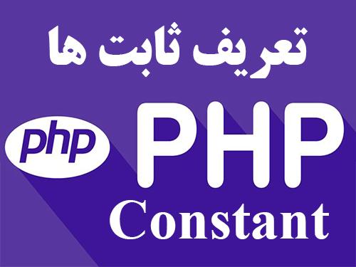 ثابت ها در php - وبمستر وردپرس
