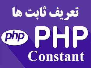 تعریف ثابت ها در php