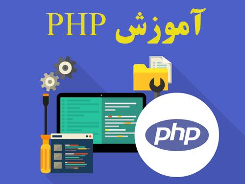 آموزش php به صورت رایگان