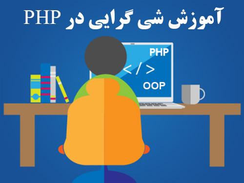 آموزش شی گرایی در PHP