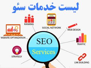 خدمات سئو چیست؟