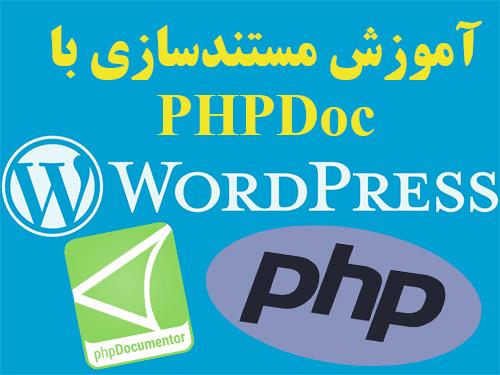 آموزش مستندسازی با PHPDoc