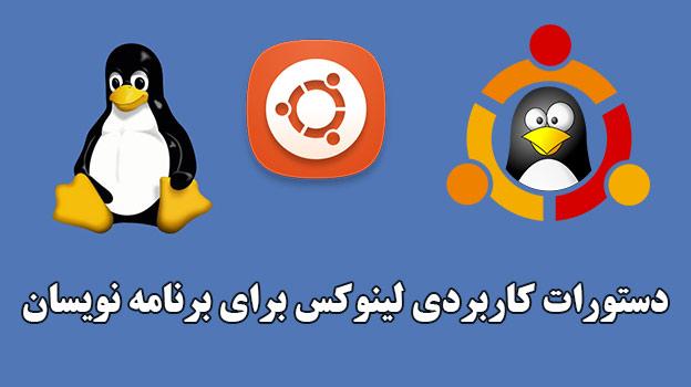 آموزش دستورات کاربردی لینوکس برای برنامه نویسان