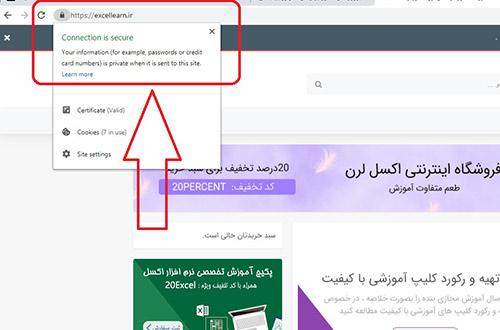 تبدیل سایت به https