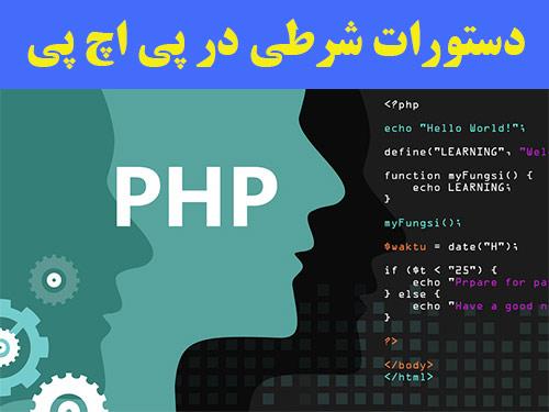 شرط ها در PHP