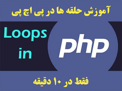 آموزش حلقه ها در PHP توسط وبمستر وردپرس