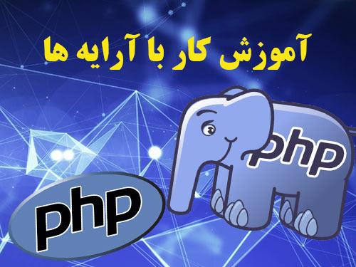 آرایه ها در php - وبمستر وردپرس