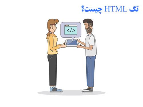 تگ HTML چیست؟