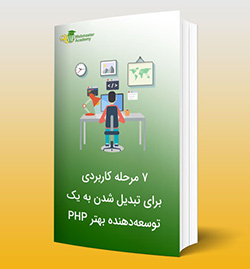 کتاب 7 مرحله کاربردی برای تبدیل شدن به یک توسعه دهنده بهتر PHP