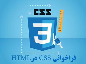 فراخوانی CSS در HTML