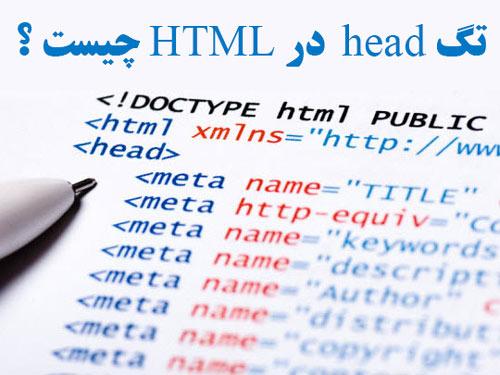 تگ head در HTML چیست