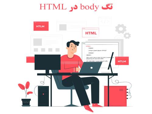 تگ body در HTML