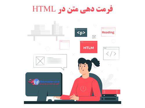 فرمت دهی متن در HTML