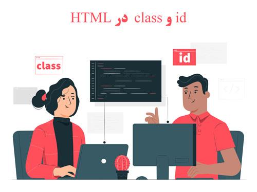 id و class در HTML