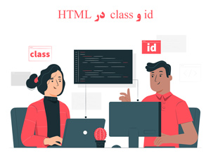 id در html و class در html